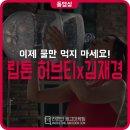 립톤 허브티 루이보스 x 김재경 광고