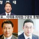 북한방문: 박근혜.문재인그리고 이재용