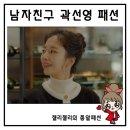 남자친구 곽선영 패션 옷 코트 수트 니트 귀걸이 정보