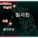 배틀트립 팔라완, 마닐라 산다라박, 강승현
