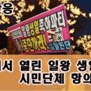 (일본반응) 서울에서 열린 일왕 생일파티 시민단체 항의