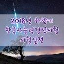 2018년 하반기 한국사능력검정시험 일정, 준비물, 응시료