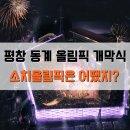 평창동계올림픽 개막식 <가수 볼빨간 사춘기, 국카스텐 하현우>