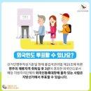 광주행정사/지방선거에 외국인은 투표할 수 있을까요?