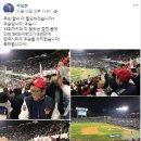 박남춘 인천시장 KS 공짜 관람 논란