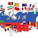 2018 러시아 월드컵 개막, 우리나라와 시차는 얼마나?