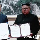 남북정상, 9월 평양공동선언 합의