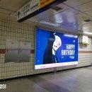크로스진 신원호's 생일 와이드칼라_압구정역 지하철 광고