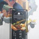 백종원의 골목식당 대전 중앙시장 청년구단 맛보기!