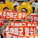 김영호- 미북회담, 제2의 가쓰라-태프트 밀약