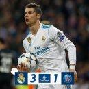 2017-2018 UEFA 챔피언스리그 16강 1차전 결과 : 레알마드리드 파리생제르망 3-1 승리