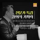 [기획력강사, 정진일] 경상북도교육연수원, 창의적 기획력