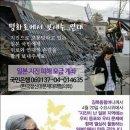 일본 지진피해 성금 560억 VS 일본군 '위안부' 10억엔