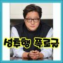 곽도원 성추행 폭로글 논란 (연희단 패거리)