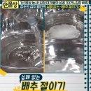 만물상 김장김치 배추절이기 김칫소 양념만들기 비법 황금레시피