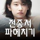 <버닝>으로 데뷔한 대성할 배우 전종서 파헤치기