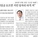 """[언론보도] 윤한홍, """"중기부, 최저임금 피해 알고도 외면"""""""