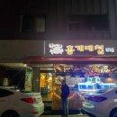 원주 새우 맛집은 단구동 홍게대첩!!!맛있는 새우가 전부 무한리필??