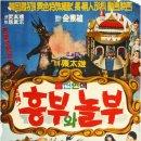 한국 최초의 퍼펫 애니메이션, 흥부와 놀부