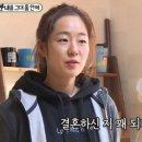 김민교 집 이소영, 임원희 짠내 증폭시키다