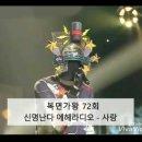 (TV프로그램)복면가왕 역대 가왕들~