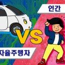 자율주행차 VS 인간, 누가 이길까?