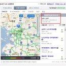 서울외곽순환고속도로 교통상황 실시간 확인방법!