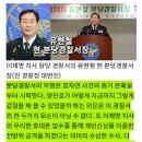 [DB]혜경궁김씨 경찰과 전해철때문에 문재인정부 붕괴될듯(20181118)