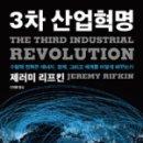 [3차 산업혁명] 2050년, 혁명은 완수된다