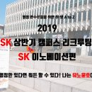 2019 SK 상반기 캠퍼스 리크루팅 -SK이노베이션 편