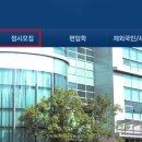2018 수원대학교 수시등급 2019 모집요강