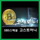 "SBS스페셜 ""고스트 머니"" 둘러보기"