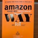 #10, 아마존 웨이, 사물인터넷과 플랫폼 전략