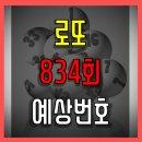 로또 834회 당첨 예상번호 (개인 분석)