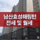 창원 남산효성해링턴플레이스 아파트 전월세