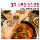 대구 신암동 맛집, 박주영 선산곱창 입덕 사례