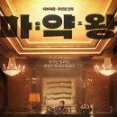 영화 마약왕 후기 (노스포)