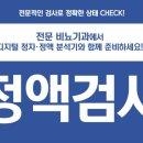 살림하는남자들2 송재희 정액검사!