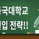 동국대학교 편입 전략!!
