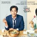 어바웃타임 후속 tvN 새 월화드라마 '식샤를합시다3' 라인업.정보
