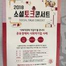 LG소셜캠퍼스 '공유경제의 사회적기업 사례' 2018 소셜토크콘서트에 다녀오다 ୧...