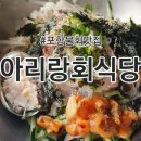포항물회맛집 아리랑회식당 싱글와이프물회 ★