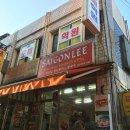 수요미식회 쌀국수 : 노량진 '사이공리'