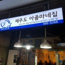 수요미식회 해물탕 맛집 리스트