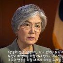 남북회담 전날 강경화 장관 CNN 인터뷰