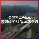 2018 설 연휴 고속도로 통행료 면제 및 교통전망