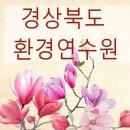 경상북도환경연수원 꽃과 음악 마음 치유