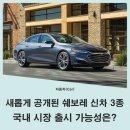 새롭게 공개된 쉐보레 신차 3종, 국내 출시 가능성은?
