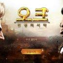 오크 전쟁의 서막 모바일 게임리뷰