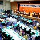 제 7회 전국동시지방선거 투표율 울산 64.8%